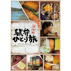 駅弁ひとり旅〜東北編〜(ディレクターズカット版)DVD【代引き手数料無料】