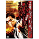 北野誠のおまえら行くな アジア地獄の一丁目DVD【代引き手数料無料】