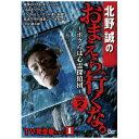 北野誠のおまえら行くな GEAR2 TV完全版Vol.1【代引き手数料無料】