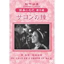 李香蘭DVD5枚組セット【代引き手数料無料】