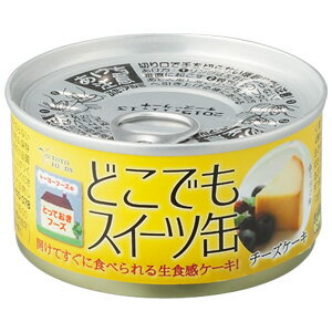 【ポイント10倍】とっておきの備蓄食・どこでもスイーツ缶(3種12食)【代引き手数料無料】