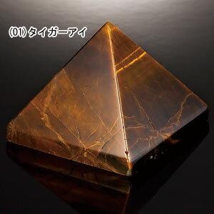宇宙波動 ピラミッドパワーストーン【代引き手数料無料】【送料無料】