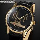 戦艦三笠就役110周年記念限定腕時計【代引き手数料無料】【送料無料】