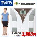 タニタ/TANITA/体脂肪計/体重計/ヘルスメーター/内臓脂肪/メタボスキャン/Metabo Scan/TF-205-B...