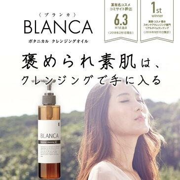 BLANCA(ブランカ)ボタニカルクレンジングオイル 200ml /毛穴/化粧水/ウォーター