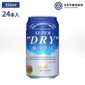アサヒ スーパードライ 瞬冷辛口 ビール 350ml 1ケース 24本入り 生ビール 買い回り