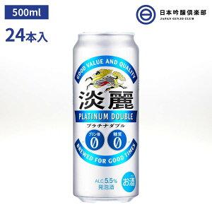 送料無料 キリン 淡麗プラチナダブル 500ml 24本入 ビール 発泡酒 糖質ゼロ プリン体ゼロ キリン 淡麗 プラチナダブル ビール 買い回り 買いまわり