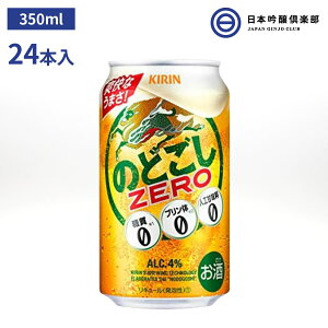 キリン のどごし ZERO ゼロ 350ml 24本入(1ケース) 糖質ゼロ プリン体ゼロ 発泡酒 酒 缶ビール お酒 麒麟 買い回り