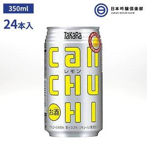 タカラ CANチューハイ レモン 缶 350ml×24本 アルコール 8% 果汁3.3% 宅飲み 家飲み パーティ BBQ  買い回り 買いまわり