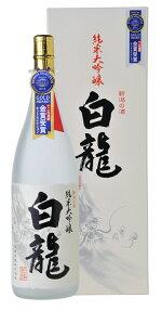 白龍純米大吟醸1800ml