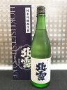 北雪酒造 純米吟醸 越淡麗 720ml