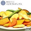 【送料無料】ミックス 野菜チップス 200g ベジタブル 食