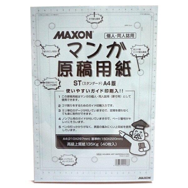 画材, その他 MAXON () A4 5