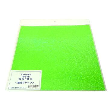 コンサート応援用フィルムシート スパークル (30cm×30cm) 蛍光グリーン