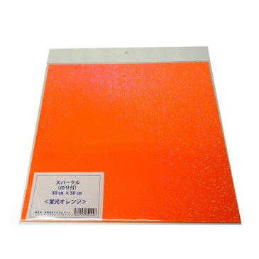 コンサート応援用フィルムシート スパークル (30cm×30cm) 蛍光オレンジ
