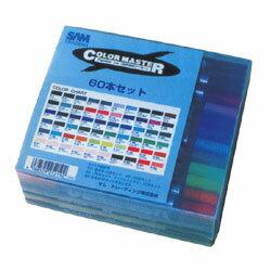 カラーマスター60色セットcm-60【smtb-k】【ky】