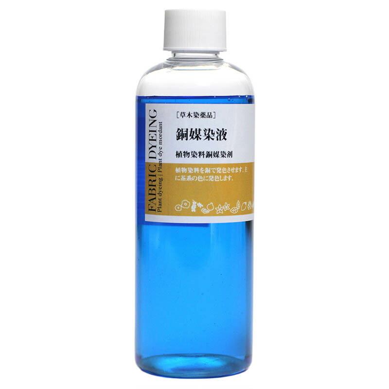 草木染め用 媒染液 250g 銅 キャッシュレス 5%還元対象