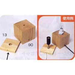 電気器具用木台13
