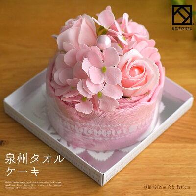 誕生日ケーキ以外のおすすめプレゼント ユメギフト 泉州タオルケーキ