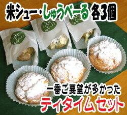 抹茶とゴマのパイ生地を使った個性派シュークリーム米粉を使ったヘルシーシュー米粉ティータイ...