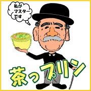 【茶っプリン】【スイーツ】【洋菓子】【プリン】【抹茶】【新発売】