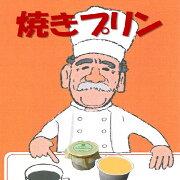 USSA(ウッサ)の焼きプリン【6個入り】