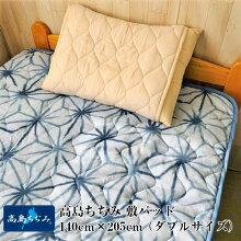 ダブルサイズ敷パッド高島ちぢみ日本製地域ブランド送料無料寝具清涼感涼しい春夏秋