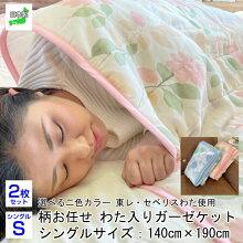 ガーゼケット日本製わた入り柄お任せ寝具寝装品