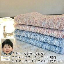 フェイスタオルエコテックス5枚セット日本製おぼろマイヤータオル