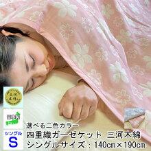 三河木綿肌ケット四重織ガーゼ日本製送料無料寝具地域ブランド愛知蒲郡吸水性ガーゼケットガーゼピンクブルー