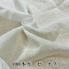 100本ガーゼオフ生地カット売り巾148センチ×100センチ日本製
