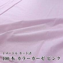 100本ガーゼカラーピンク生地カット済巾148センチ×100センチ日本製マスク生地布シングルガーゼ