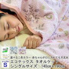 タオルケットシングル日本製エコテックスクラスワンベビー赤ちゃん口に入れても大丈夫薄手薄い軽い花柄ピンクブルー夏に快適国産おぼろプリント140×190センチ