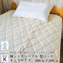敷パッド綿パイルキングサイズフィルハーモニーアイボリー吸汗速乾抗菌防臭防ダニ送料無料寝具日本製