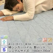 敷パッド綿パイルシングルサイズフィルハーモニー吸汗速乾抗菌防臭防ダニ送料無料寝具
