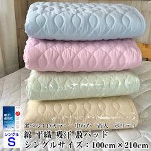 敷パッド綿平織シングルサイズ帝人ポリティ吸汗速乾送料無料寝具