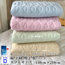 敷パッド綿平織ダブルサイズ帝人ポリティ吸汗速乾送料無料寝具