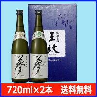 夢純米飲みくらべ【新潟/日本酒/飲み比べ/純米酒】