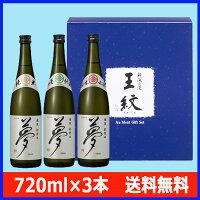 「夢」飲みくらべ【新潟/日本酒/飲み比べ/純米酒】