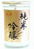 純米吟醸カップ/日本酒/純米酒