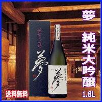 「夢」純米大吟醸1800ml送料無料