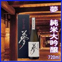 「夢」純米大吟醸720ml【日本酒/大吟醸/純米酒】