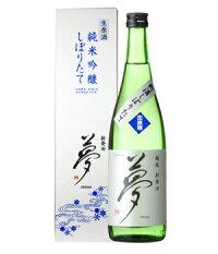 夢純米吟醸しぼりたて生原酒(箱入)720ml