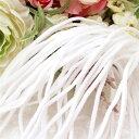 プリンセス ローズで買える「マスクゴム 日本製 白 痛くなりにくい 国産 ごむ ますくごむ マスク用ゴム マスクゴム ハンドメイド」の画像です。価格は55円になります。
