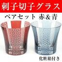 切子グラス 刺子ストライプ ペア 青&赤 化粧箱付/ギフトセット 硝子 ガラス
