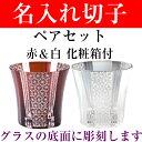 切子グラス 名入れ ペア カップ/結婚式 両親 プレゼント 内祝い 贈り物 ギフトセット