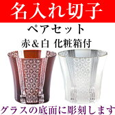 切子グラス 名入れ ペア カップ【楽ギフ_結婚祝い】結婚式の両親へのプレゼント 紅白 贈呈 贈り物 ギフトセット