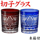 切子グラス ペア セット ロイヤルオリエント 赤・青 TK-180 木箱 ペアグラス ギフトセット