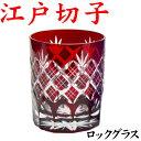 江戸切子 ロックグラス 切子グラス タンブラー 重ね矢来 菊底 赤 化粧箱付