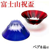 江戸切子 田島硝子 彫刻硝子 富士山 祝盃 ぐい呑み ペアグラス 青赤富士セット 瑠璃色 赤色 木箱付